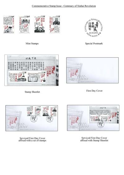 Hong Kong Issues Philatelic Items Celebrate Centenary of the 1911 Xinhai Revolution in China