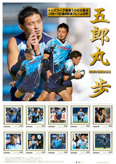 Japan 2015 rugby stamp